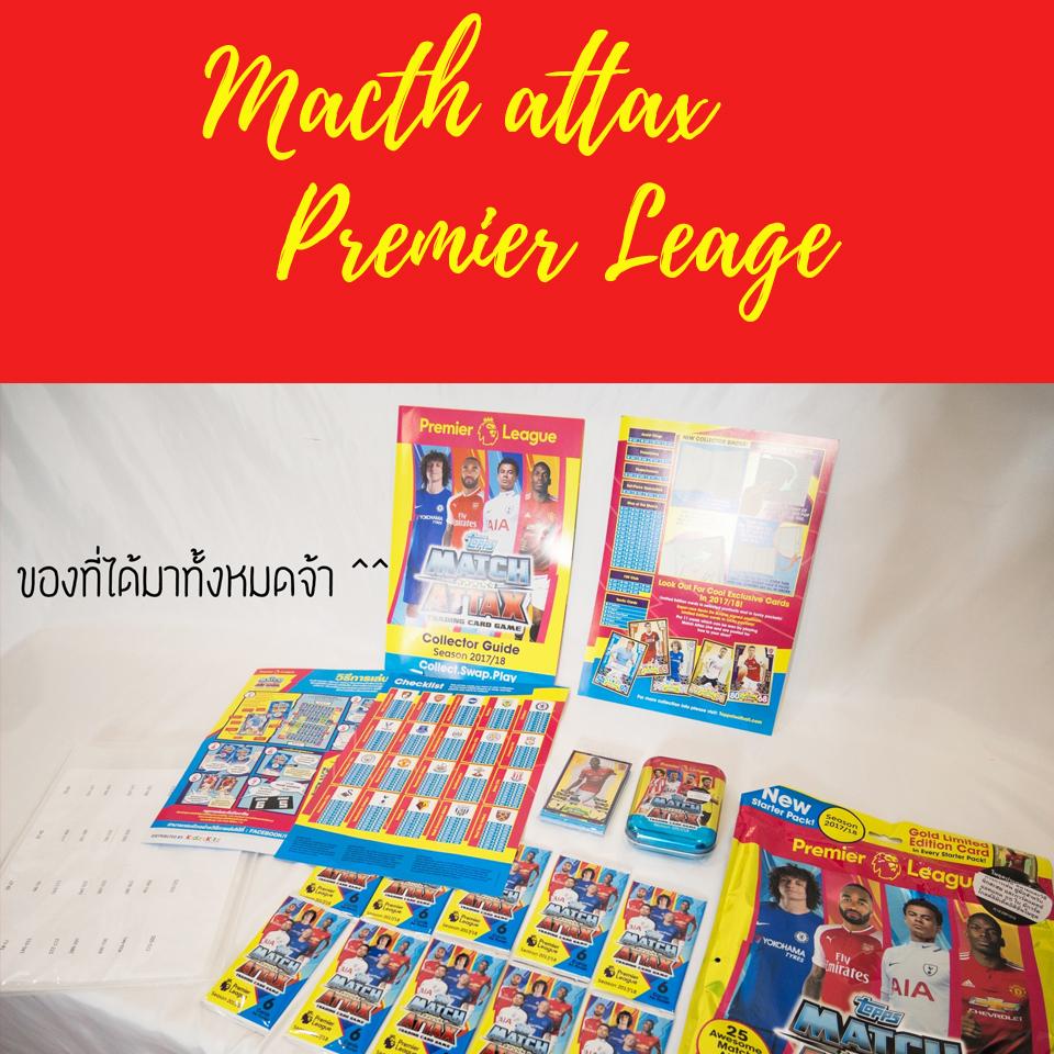 รีวิว การ์ดเกม Match Attax Premier Leage ไว้เล่นกับเพื่อนกันค่าา ^^