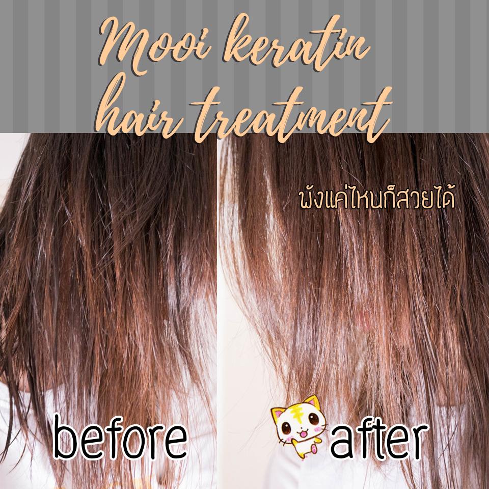 review Mooi KERATIN HAIR TREATMENT ผมสวยก่อนวาเลนไทน์กันเถอะ^^