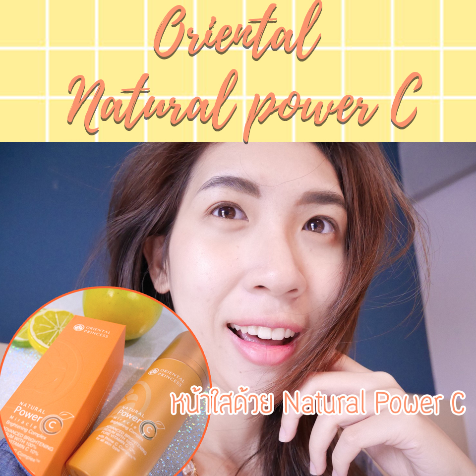 รีวิว หน้าใส ด้วย oriental Natural Power C Miracle Advanced Brightening Serum