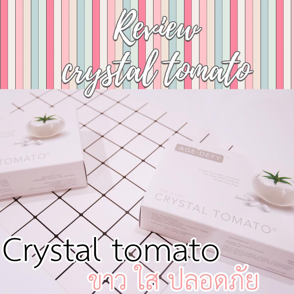 ผิวดี๊ดี ด้วย มะเขือเทศสีขาว ^^ crystal tomatoes