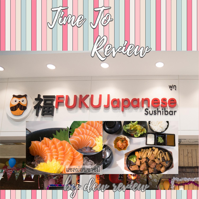 รีวิว fuku japanese sushi bar กันค่า ราคาหลักร้อย อร่อยถึงดาวอังคาร ^^