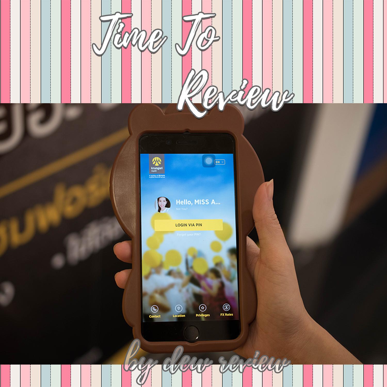 รีวิว Krungsri Mobile Application แค่ใช้ชีวิตก็เปลี่ยน