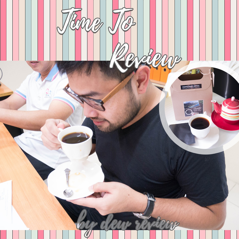รีวิว นี้ สำหรับคอกาแฟค่ะ กับ homedripcoffee ดื่มได้ง่ายๆที่บ้าน ^^