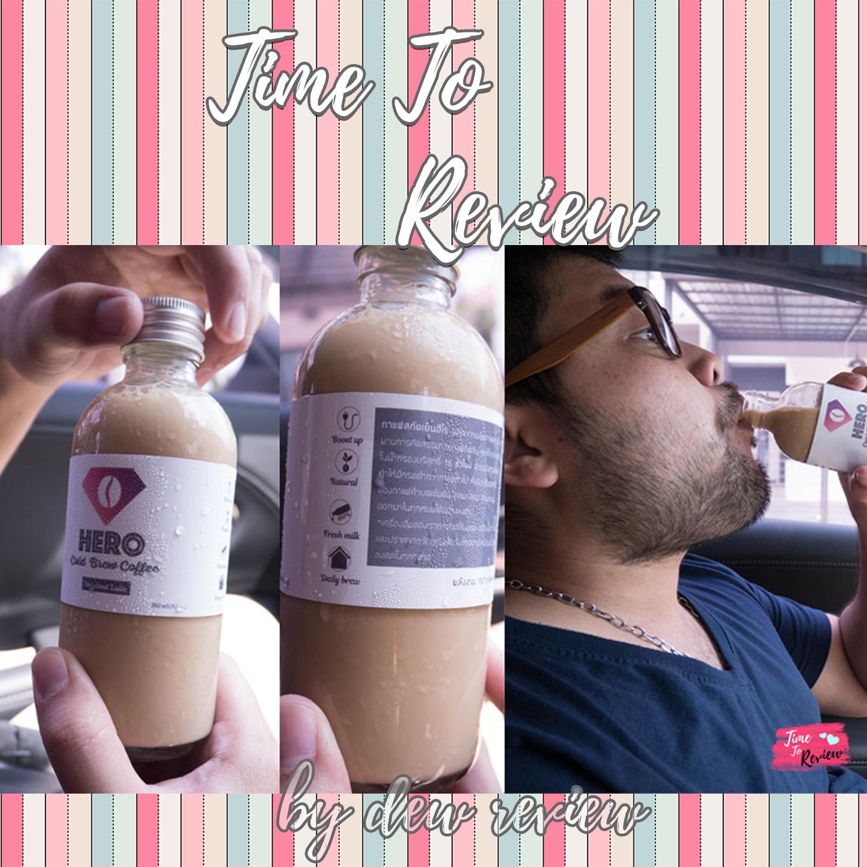 รีวิว Hero Cold brew แก้วเดียวครบจบทุกความต้องการ ของคนรักกาแฟ ^^