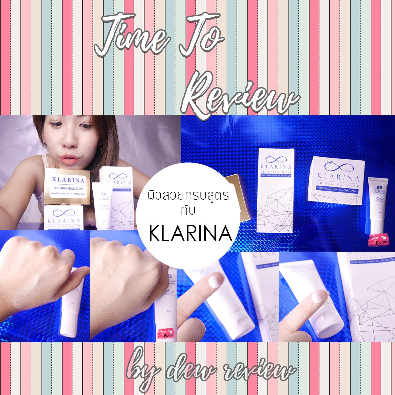 รีวิว Klarina Cosmetic ดูแลผิวให้ครบสูตร ^ ^