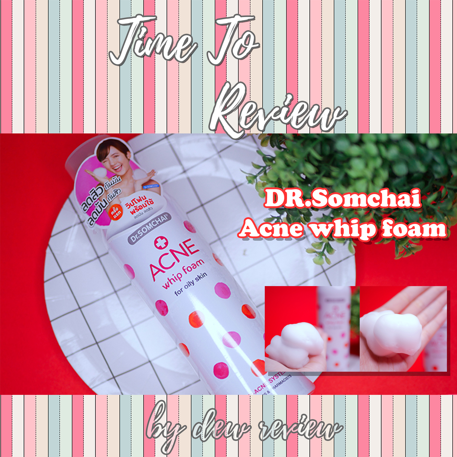 [Review] Dr.somchai acne whip foam ค่า ^^