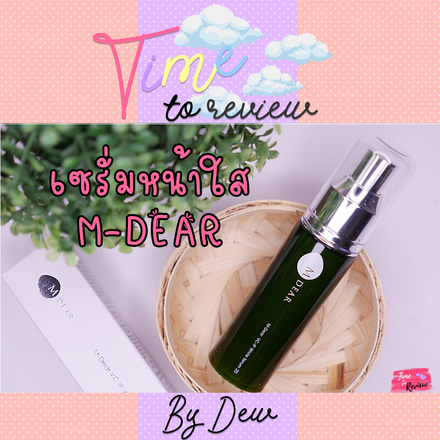 [Review] M-DEAR VC-IP WHITE SERUM 20 เซรั่มหน้าใส