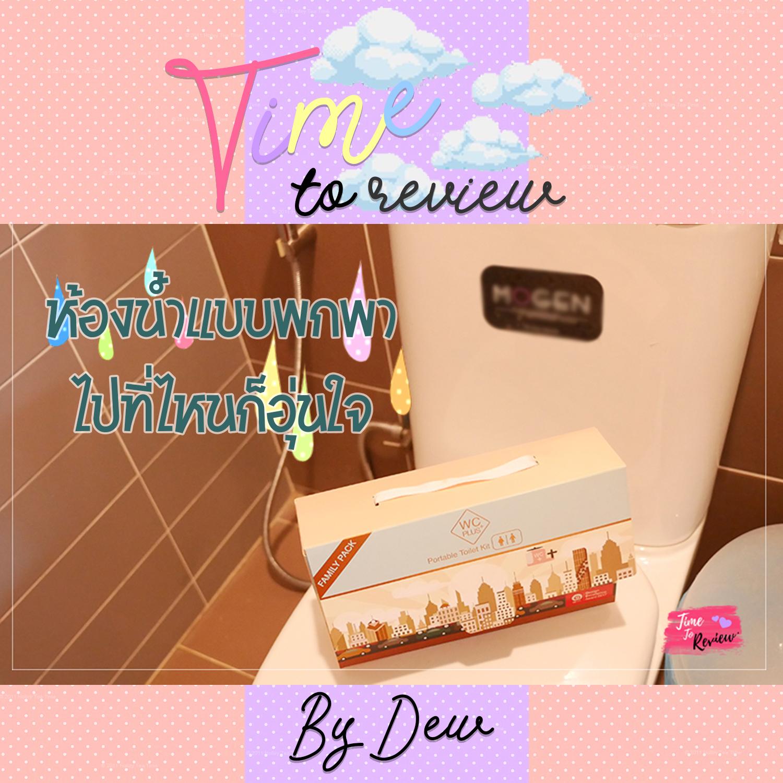 [Review] WC PLUS+ PEEC Portable Toilet ห้องน้ำพกพา ที่ไปที่ไหนก็อุ่นใจ