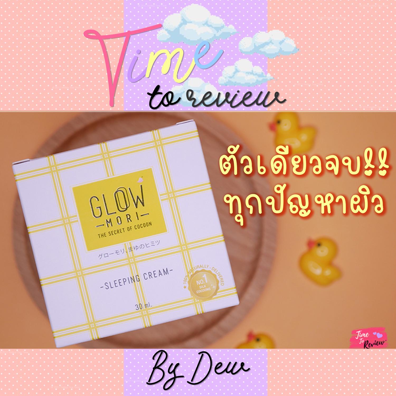 [Review] Glow Mori : Sleeping Cream