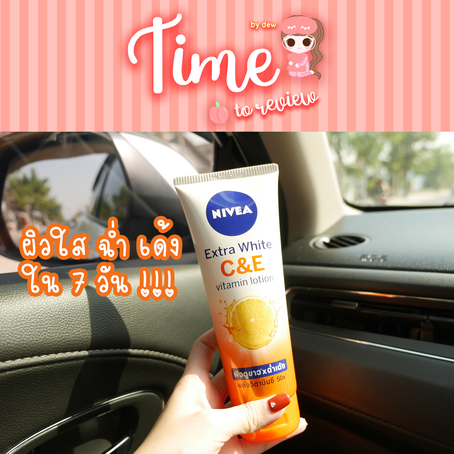 [Review] NIVEA Extra White C&E Vitamin Lotion