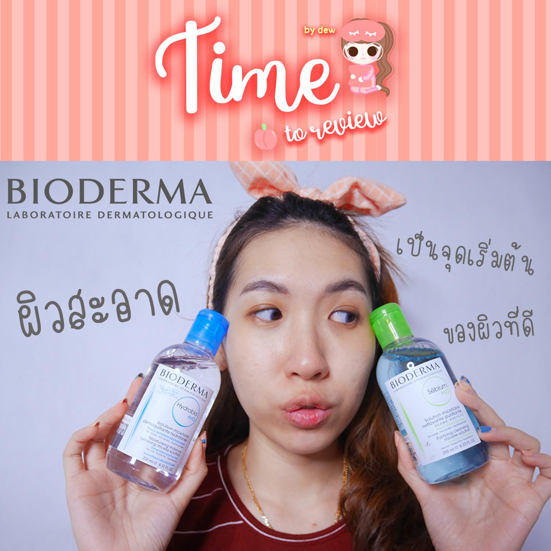 [Review]BIODERMA H2O ทั้ง 3 สูตร เหมาะกับใครบ้างมาดูจ้า