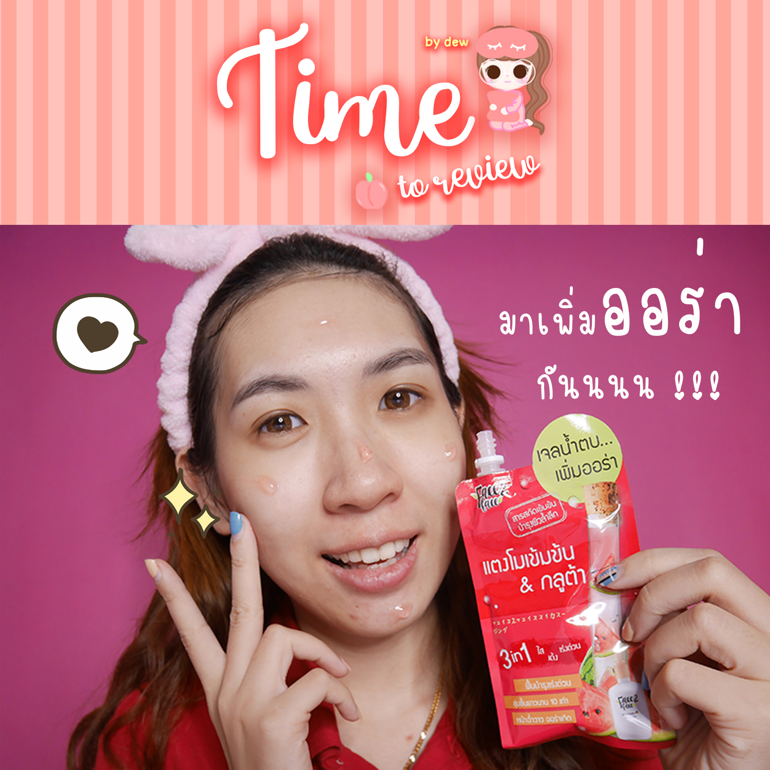 [Review] Face 2 Face Watermelon Soothing Gel น้ำตบเพิ่มออร่า