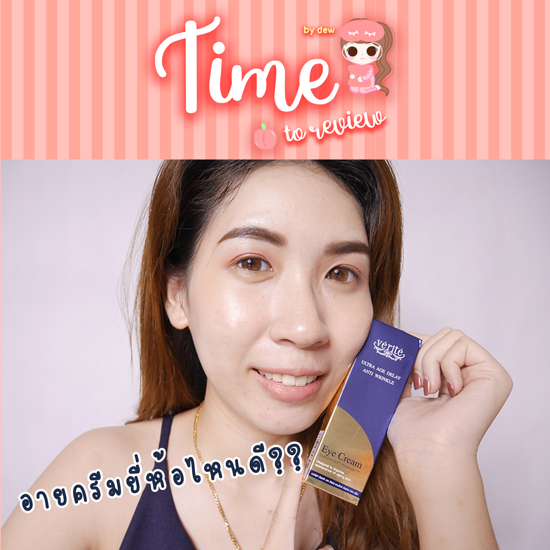 [Review]Verite Ultra Age Delay Anti Wrinkle Eye Cream ฟื้นฟูความชุ่มชื้นให้ผิวรอบดวงตา