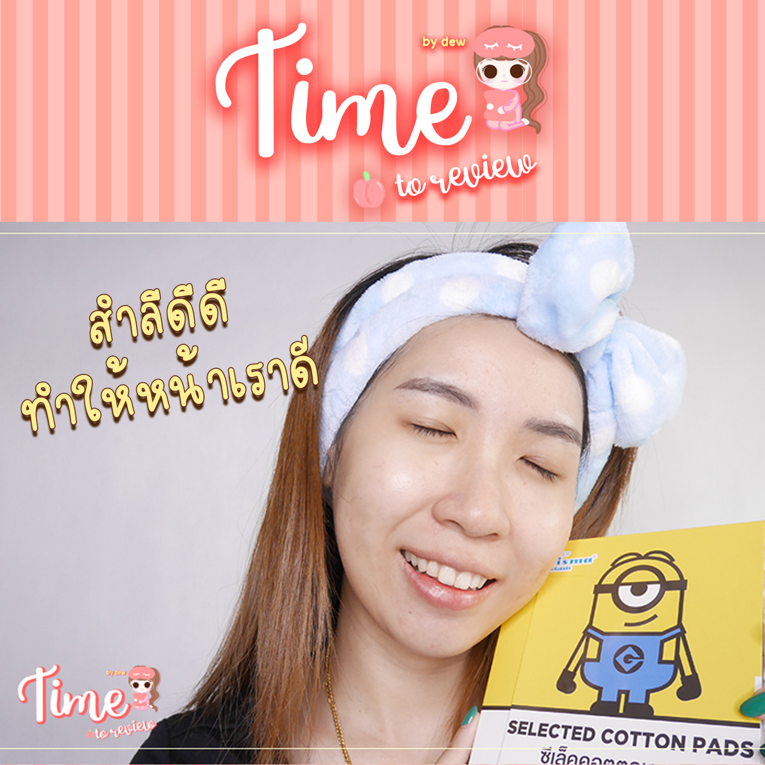 [Review] สำลีใช้ดีบอกต่อ Minion Cotton and wipes set