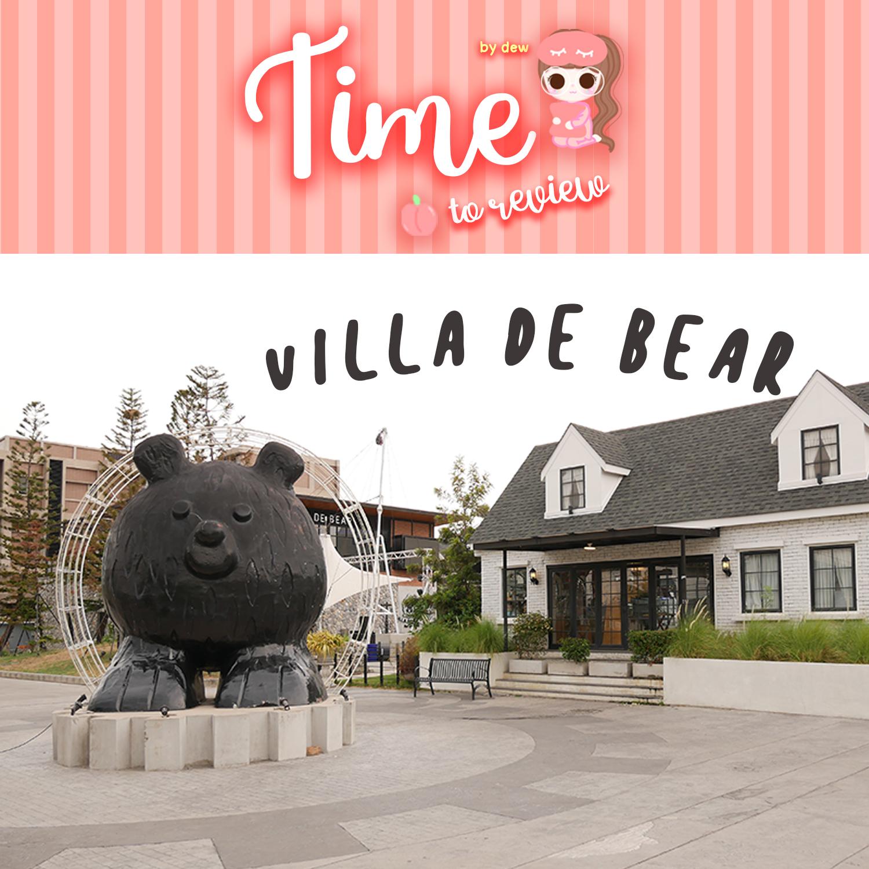 [ดิวพากิน]มารีวิวร้านอาหาร Villa De Bear สวรรค์ของคนรักหมี ^^