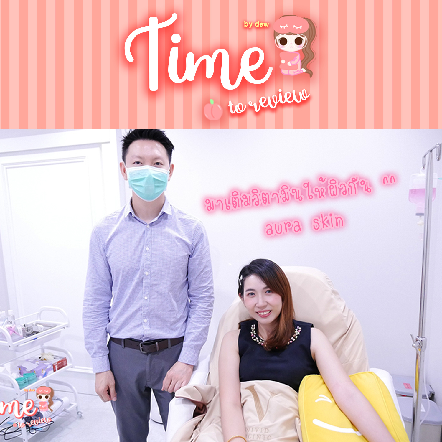 [Review] เติมวิตามินให้ผิว Aura Skin ที่ Vivid Clinic by Dr.Jah
