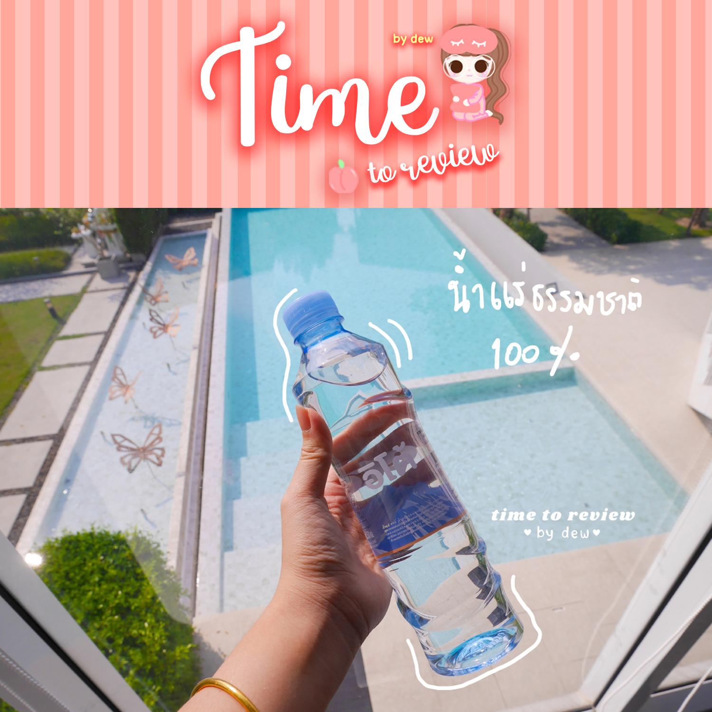 [บอกต่อ] น้ำแร่ ETO ดื่มแล้วสดชื่น ได้ประโยชน์ด้วย